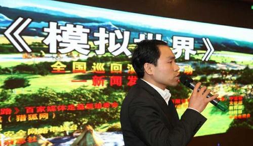 《模拟世界》全国34场巡回演唱新闻发布会在京举行