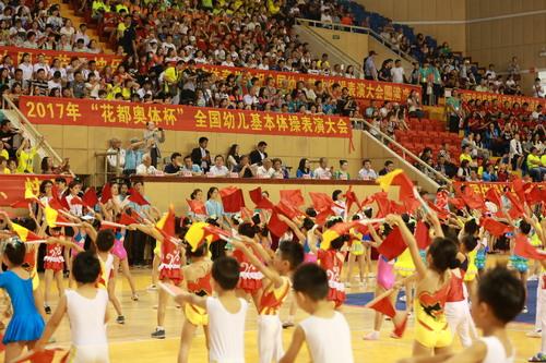 全国幼儿基本体操表演大会在广州花都体育馆举行
